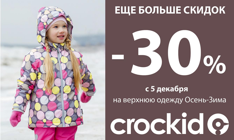 Детская Одежда Распродажа Скидки Интернет Магазин