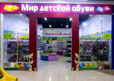 c94d9da6e51c Магазин Мир детской обуви - детские товары и обувь Котофей, Зебра ...